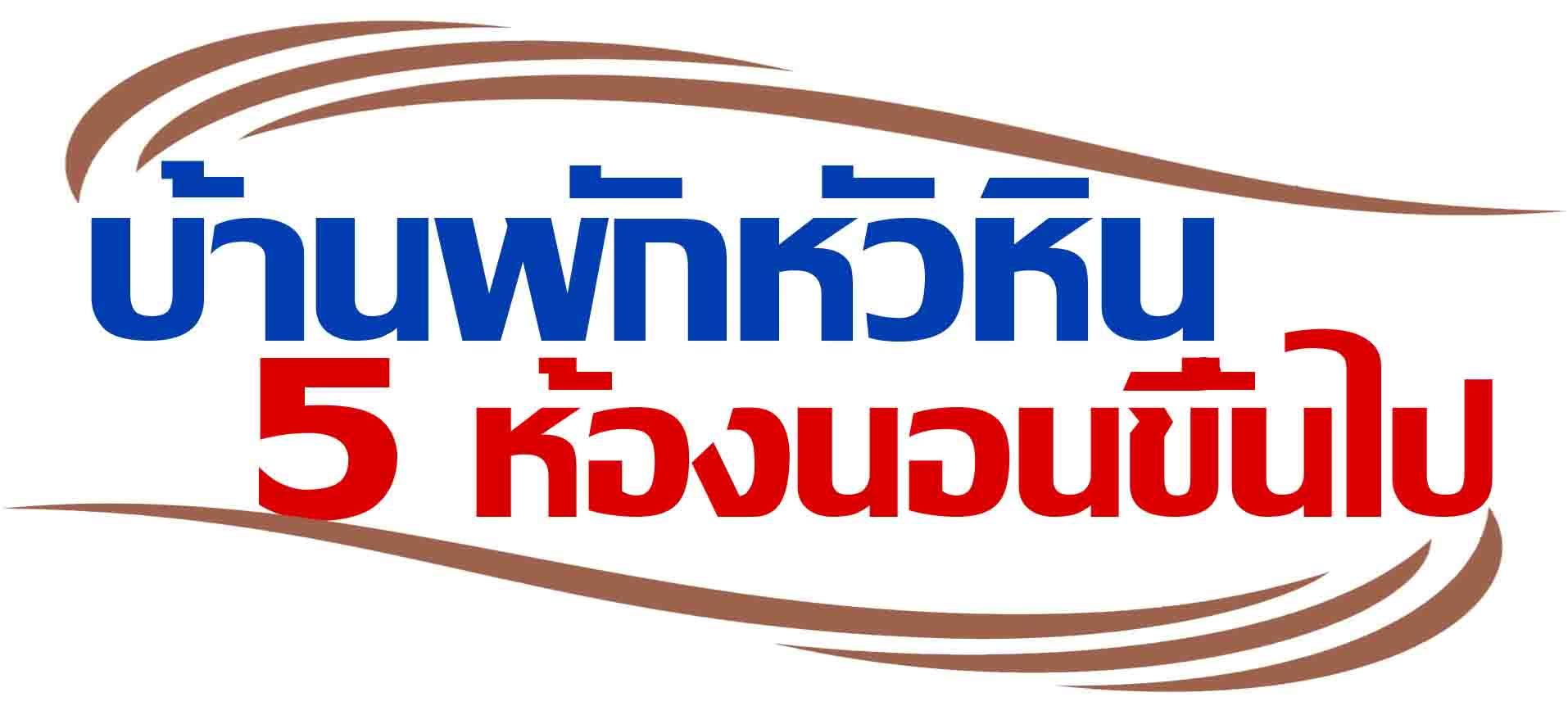 บ้านพักหัวหิน ที่พักหัวหิน บังกะโลหัวหิน www.จองบ้านพักหัวหิน.com บ้านพักหัวหิน 4