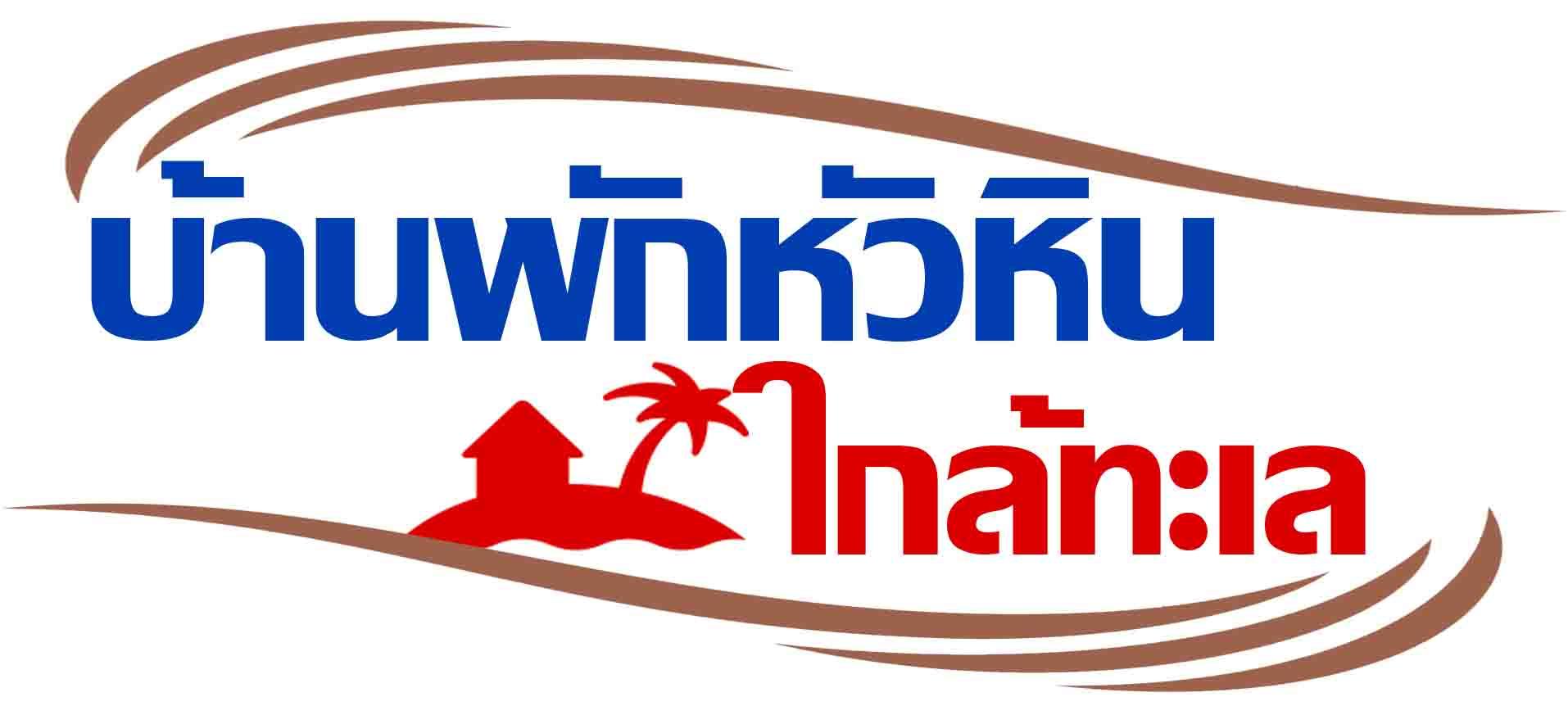 บ้านพักหัวหิน ที่พักหัวหิน บังกะโลหัวหิน www.จองบ้านพักหัวหิน.com บ้านพักหัวหิน 5