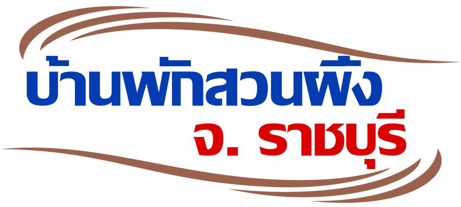 บ้านพักหัวหิน ที่พักหัวหิน บังกะโลหัวหิน www.จองบ้านพักหัวหิน.com บ้านพักหัวหิน 6