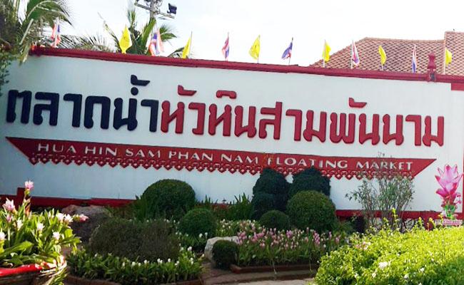 samphannam-Floatingmarket Huahin ตลาดน้ำหัวหินสามพันนาม