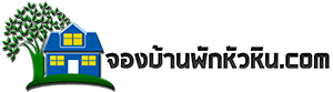 จองบ้านพักหัวหิน.com บ้านพักหัวหิน ที่พักหัวหิน บังกะโลหัวหิน
