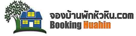 จองบ้านพักหัวหิน.com จองที่พักหัวหิน บ้านพักหัวหิน โรงแรมหัวหิน บังกะโลหัวหิน ชะอำ ราคาถูก