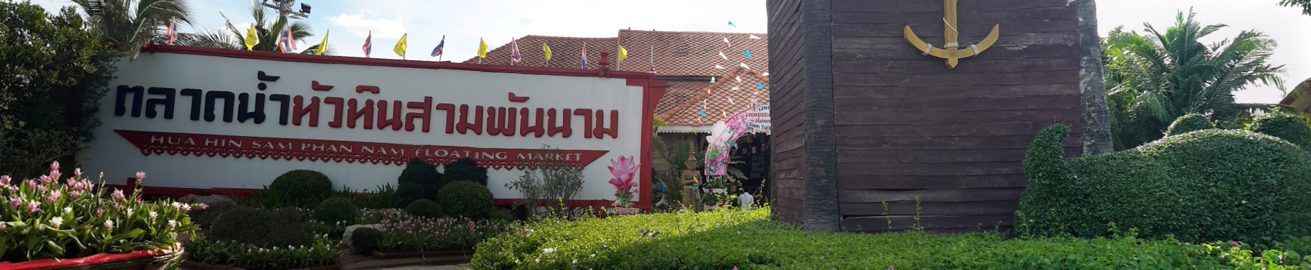 Huahinsamphannam-Floatingmarket  ตลาดน้ำหัวหินสามพันนาม